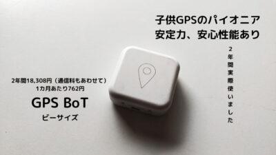 gps bot 安定感と安心感バランスの良い子供gps おすすめgps