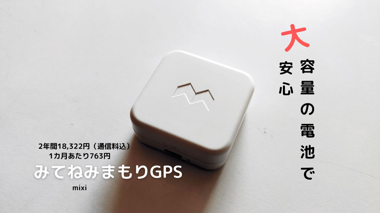 大容量の電池で安心 みてねみまもり gps こどもgps